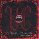 D/Vampire Chronicle 〜V-Best Selection〜(通常盤)(CD)
