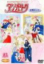 アンジェリーク DVD全巻セット(初回限定生産) ◆20%OFF!
