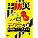 全国共通防災テクニック 災害時に役立つ応急知識 Vol.1 [DVD]