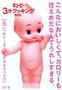 エントリーで全品ポイント5?14倍!3月2日am9時59分迄 キューピー3分クッキング DVD Vol.5 ヘルシーメニューでダイエット!?(DVD) ◆20%OFF!