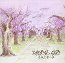 RADICAL ARTS / �����ȷ����� [CD]