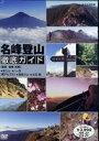 名峰登山徹底ガイド 富士山/八ヶ岳/南アルプス?鳳凰三山/北岳? 編(DVD) ◆20%OFF!