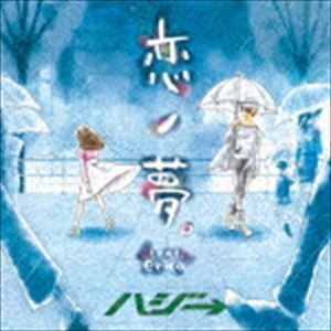 ハジ→/恋ノ夢。 feat.erica(通常盤)(CD)