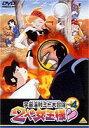 宇宙海賊ミトの大冒険 2人の女王様 4 [DVD]