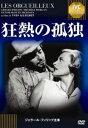 狂熱の孤独(DVD)