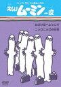 トーベ・ヤンソンのムーミン 楽しいムーミン一家 おばけ島へようこそ/ニョロニョロの秘密(DVD) ◆20%OFF!