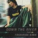 馬場俊英 / DOWN THE RIVER [CD]