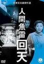 人間魚雷 回天(DVD)