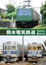 【前面展望】熊本電気鉄道 元東急5000系(青ガエル)・元東京メトロ銀座線 車両(DVD)