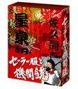 セーラー服と機関銃 DVD-BOX ◆20%OFF!
