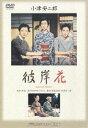 彼岸花(DVD) - ぐるぐる王国 楽天市場店