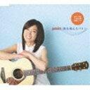 amin/海を越えるバトン?2010年上海万博応援ソング(CD)