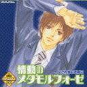 《送料無料》(ドラマCD) La Beau Sound Collection: ドラマCD 情動のメタモルフォーゼ くされ縁の法則5(CD)