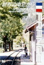 世界の車窓から〜フランス鉄道の旅〜(DVD)