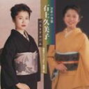 石上久美子 / 石上久美子 ベストアルバム [CD]