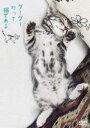 グーグーだって猫である ニャンダフル・ディスク付き(DVD) ◆20%OFF!