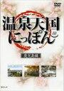 温泉天国にっぽん 鹿児島編(DVD) ◆20%OFF!