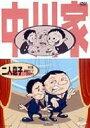 乐天商城 - 中川家/二人息子 [DVD]