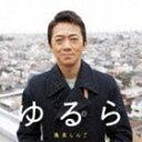 風見しんご/ゆるら(CD)
