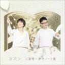 新音乐民歌 - カズン/カズン 二重唱 〜 夢色ノート盤(Blu-specCD2)(CD)