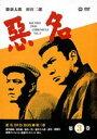 悪名 DVD-BOX 第三巻(期間限定生産)(DVD) ◆20%OFF!
