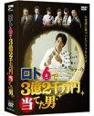 【決算セール】ロト6で3億2千万円当てた男 DVD-BOX(DVD) ◆25%OFF!