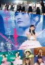NMB48 渡辺美優紀卒業コンサート「最後までわるきーでゴメ...