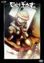 砂ぼうず -無修正版- 4(初回限定版)(DVD) ◆20%OFF!