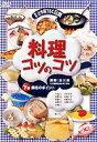 エントリーで全品ポイント5?14倍!3月2日am9時59分迄 料理コツのコツ 下巻 調理のポイント (DVD) ◆20%OFF!