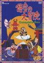 悟空の大冒険 Complete BOX(期間限定生産) [DVD]