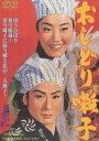 おしどり囃子(DVD)