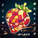 瀬戸香好美/眠れぬイチゴはどこへゆく(CD)
