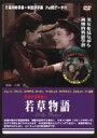 英語学習映画 若草物語 日英同時字幕+単語訳字幕 iPod用データ付(DVD) ◆20%OFF!