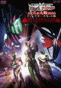 仮面ライダー×仮面ライダーW & ディケイド MOVIE大戦 2010 ディレクターズカット版(DVD)
