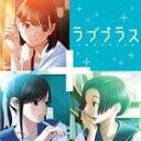 ラブプラス/永遠ダイアリー/ラブプラス メインテーマ(CD)