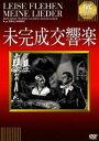 未完成交響楽(DVD) ◆20%OFF!