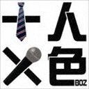 Rap, Hip-Hop - BOZ/十人十色(CD)