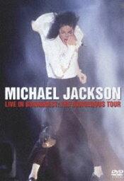 <strong>マイケル・ジャクソン</strong>/ライヴ・イン・ブカレスト [DVD]
