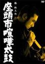 座頭市喧嘩太鼓(DVD) ◆20%OFF!