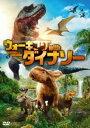 楽天ぐるぐる王国 楽天市場店ウォーキング with ダイナソー(DVD)