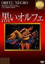 黒いオルフェ(ポルトガル語版)(DVD)
