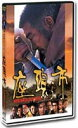 座頭市(デジタルリマスター版)(DVD) ◆20%OFF!