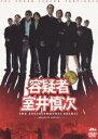 容疑者 室井慎次 スタンダード・エディション(DVD) ◆20%OFF!