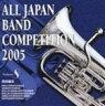 《送料無料》全日本吹奏楽コンクール2005 Vol.8: 高校編III(CD)