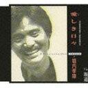 堀内孝雄/愛しき日々/坂道(CD)