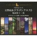 《送料無料》すぎやまこういち(cond)/交響組曲「ドラゴンクエスト」 場面別I〜IX(5000セット限定生産盤)(CD)