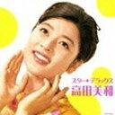 高田美和 / スター★デラックス 高田美和 十七才は一度だけ〜アキとマキ CD