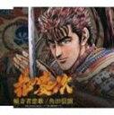 角田信朗/戦国パチンコ CR花の慶次 主題歌 傾奇者恋歌(CD)