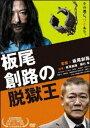 板尾創路の脱獄王(DVD) ◆20%OFF!