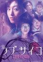 ラブサイコ 情念のホラー(DVD) ◆20%OFF!